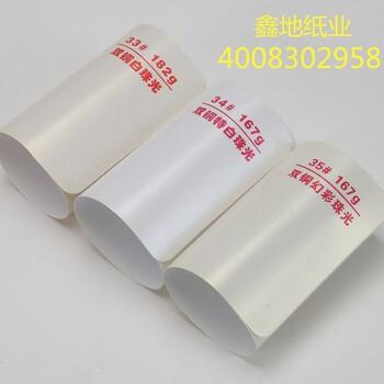 珠光纸-珠光纸厂家-年夜型临盆工厂-鑫地纸业
