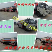 国五5吨加油车运油车加油车