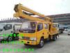 高空作业车生产厂家提供16米高空作业车现车
