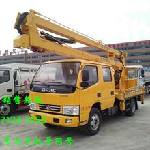 广东惠州东风16米高空作业车现车价格