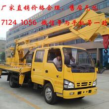云南高空作业车生产厂家提供现车