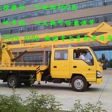 浙江杭州18米高空作业车现车全国岀售