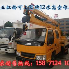广西国五高空作业车现车厂家直销价格