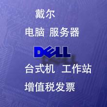 铁骨铮铮DELL服务器R730服务器供应图片