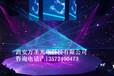 WS-RGB25~30W全彩激光灯-户外激光灯-演出激光灯-西安激光灯生产厂家