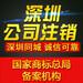 龍崗坂田五和民治專業營業執照注銷,內資公司注銷