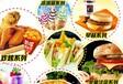 西式快餐店排行榜汉堡加盟排行榜