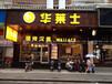 宝鸡西式快餐店加盟,华莱士汉堡炸鸡加盟多钱