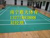 永福PVC羽毛球场施工价格,永福PVC运动地胶铺设