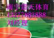 环江塑胶篮球场工程建设,环江塑胶篮球场铺设