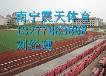 凤山塑胶跑道材料最便宜公司,凤山透气型塑胶跑道施工