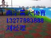 藤县幼儿园安全地垫施工步骤,藤县幼儿园塑胶地垫铺设