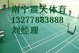 百色PVC运动地胶产品介绍,百色PVC羽毛球场施工