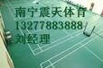 河池PVC羽毛球场施工规程,河池PVC运动地胶翻新