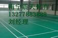 罗城PVC羽毛球场施工过程,罗城PVC塑胶地板报价