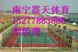 环江塑胶篮球场工程建设,环江硅PU篮球场报价