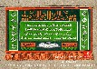 满江红艺术馆订做伊斯兰经文室内装饰挂毯民族风格穆斯林艺术挂毯文化商务礼品