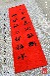 订做竖幅中文字幅书法挂幅手绘艺术挂毯室内客厅办公会议室装饰品