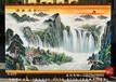 订做风景画源远流长手绘艺术挂毯室内客厅办公会议室酒店吸音材质装饰画图片收藏