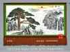 订制国画迎客松客厅办公室会议室装饰壁毯吸音材质手绘艺术挂毯图