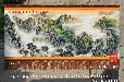 青山不老绿水长流大幅山水画挂毯室内装饰装品无框画当代时尚礼品