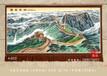 万里长城中国山水画手绘挂画挂毯精品客厅风水纯山水画图片