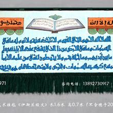伊斯兰经文图片手绘文化传承品乔迁新居客厅礼品