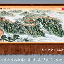 长城内外尽朝晖大型山水画挂画挂毯画办公室客厅接待室墙壁画手绘挂毯画