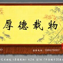 厚德载物书法墙壁挂画纯手绘挂毯室内装饰画生日商务礼品收藏品