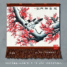 中国画红梅报春图双喜临门图书房客厅办公室装饰壁毯画中式家居装饰壁挂毯