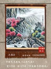 复式家居装饰壁挂毯竖幅国画山水画玄关装饰壁挂毯图片图片
