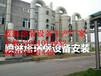 江苏蓝海厂家直销环保家具烤漆房无泵水幕家具烤漆房光氧活性炭环保箱
