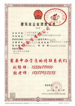 广州广东三级预拌混凝土专业承包资质广东资质代办