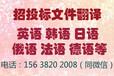上百種語言翻譯服務高品質高服務值得信賴