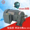 萬鑫機械設備鋁合金材質齒輪減速馬達GH18-75-50臥式齒輪減速馬達