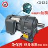 機械設備用齒輪減速電機廠家GH22臥式減速電機