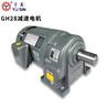 宇鑫YUSIN齿轮减速马达GH机械设备配用减速马达