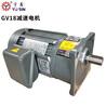 宇鑫GV18-200-35~95齿轮减速电机机械设备用减速机带电机