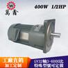 闪电发货无噪音减速机GH32-400-210卧式齿轮减速马达