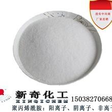 供应江苏高水解聚丙烯酰胺分子量1800万--新奇净水