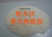 聚丙烯酰胺厂家免费化验,聚丙烯酰胺专业生产