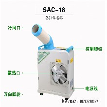 冬夏移动式工业冷气机工业空调SAC-18图片