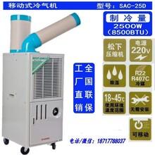 冬夏移动式工业冷气机工业移动空调SAC-25D厂家批发图片