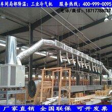 泉州冬夏三相大功率冷气机冷风机SAC-80B(制冷量8000W)低价批发图片
