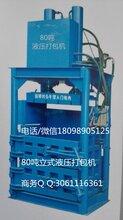 金华液压打包机/金华立式打包机/金华服装打包机/半自动打包机/小型立式打包机价格