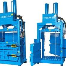 四川成都立式液压废纸回收压缩打包机