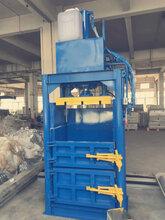 供应30吨立式液压服装压缩打包机