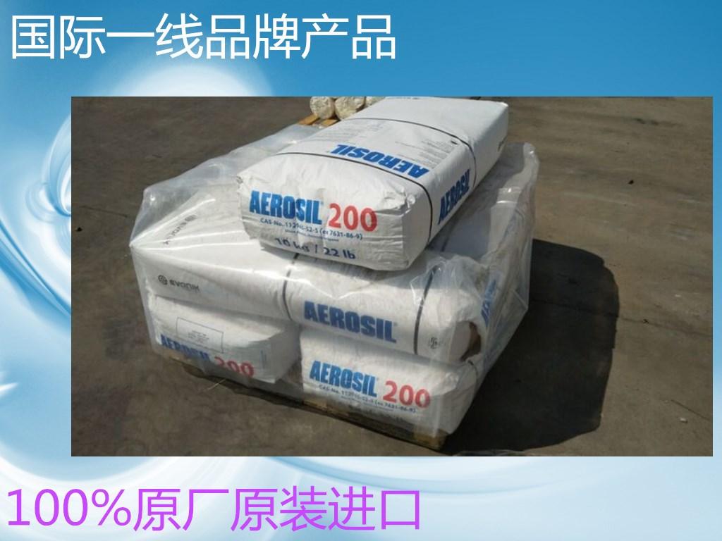 德固赛R202白炭黑价格 - 中国供应商