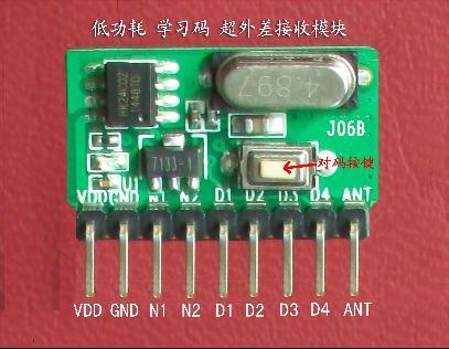 低功耗学习码超外差无线接收模块j06b厂家直销