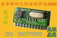 高灵敏度自带解码超外差无线接收模块无线模块无线收发模块无线遥控模块J06C